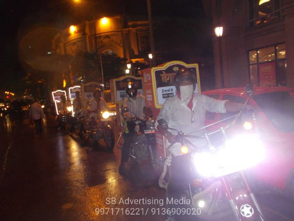 bike advertising & TV launching BY SB ADVERTISING MEDIA wm (1)