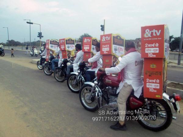bike advertising & TV launching BY SB ADVERTISING MEDIA wm (12)
