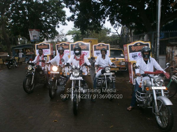 bike advertising & TV launching BY SB ADVERTISING MEDIA wm (4)
