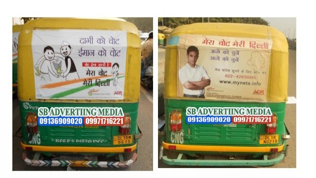 Auto rickshaw Back pannel advertising