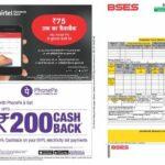 BSES Bills Advertisement